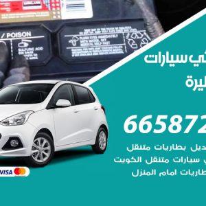 رقم كهربائي سيارات ابوفطيرة / 66587222 / خدمة تصليح كهرباء سيارات أمام المنزل