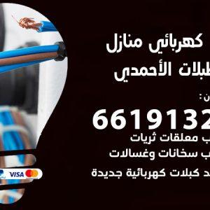 رقم كهربائي اسطبلات الاحمدي / 66191325 / فني كهربائي منازل 24 ساعة