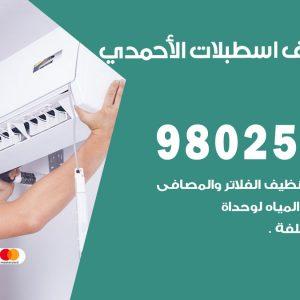 رقم متخصص تكييف اسطبلات الاحمدي / 98025055 /  رقم هاتف فني تكييف مركزي