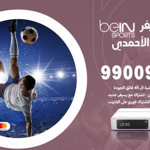 رسيفر بي ان سبورت اسطبلات الأحمدي / 99009693  / تركيب رسيفر bein sport