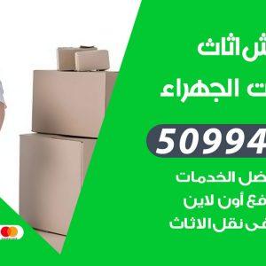 شركة نقل عفش اسطبلات الجهراء / 50994991 / نقل عفش أثاث بالكويت