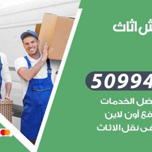 شركة نقل عفش اشبيلية / 50994991 / نقل عفش أثاث بالكويت