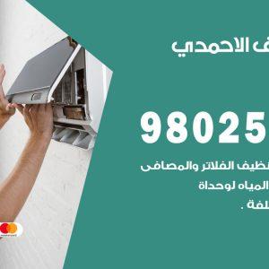 رقم متخصص تكييف الاحمدي / 98025055 /  رقم هاتف فني تكييف مركزي