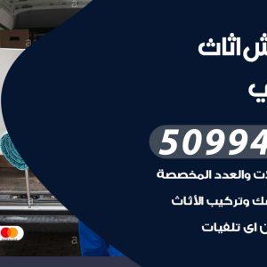 شركة نقل عفش الاحمدي / 50994991 / نقل عفش أثاث بالكويت