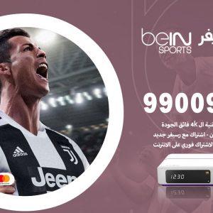 رسيفر بي ان سبورت الاندلس / 99009693  / تركيب رسيفر bein sport