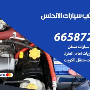 رقم كهربائي سيارات الاندلس / 66587222 / خدمة تصليح كهرباء سيارات أمام المنزل