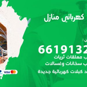 رقم كهربائي البر / 66191325 / فني كهربائي منازل 24 ساعة