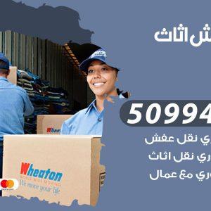شركة نقل عفش البر / 50994991 / نقل عفش أثاث بالكويت