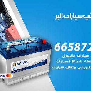 رقم كهربائي سيارات البر / 66587222 / خدمة تصليح كهرباء سيارات أمام المنزل