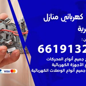رقم كهربائي الجابرية / 66191325 / فني كهربائي منازل 24 ساعة