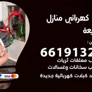 رقم كهربائي الجليعة / 66191325 / فني كهربائي منازل 24 ساعة