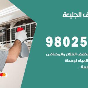 رقم متخصص تكييف الجليعة / 98025055 /  رقم هاتف فني تكييف مركزي