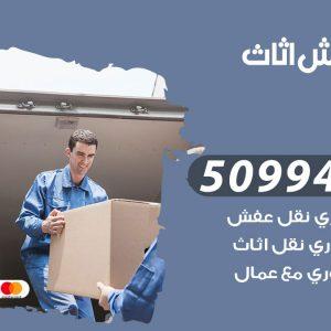 شركة نقل عفش الجليعة / 50994991 / نقل عفش أثاث بالكويت