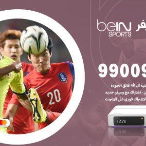 رسيفر بي ان سبورت الجليعة / 99009693  / تركيب رسيفر bein sport