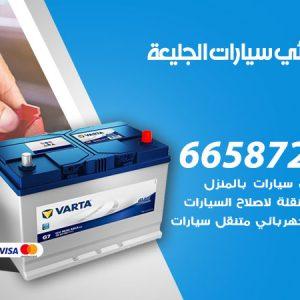 رقم كهربائي سيارات الجليعة / 66587222 / خدمة تصليح كهرباء سيارات أمام المنزل