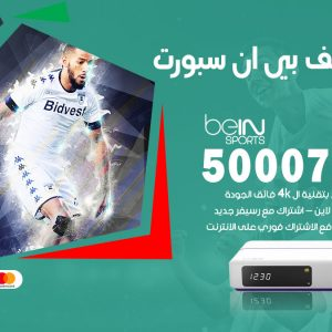 رقم فني بي ان سبورت الجليعة / 50007011 / أرقام تلفون bein sport