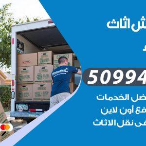 شركة نقل عفش الجهراء / 50994991 / نقل عفش أثاث بالكويت