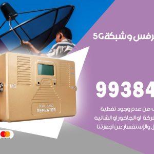 رقم مقوي شبكة 5g الخالدية / 99384888 / مقوي سيرفس 5g