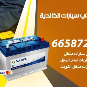 رقم كهربائي سيارات الخالدية / 66587222 / خدمة تصليح كهرباء سيارات أمام المنزل