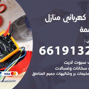 رقم كهربائي الدسمة / 66191325 / فني كهربائي منازل 24 ساعة