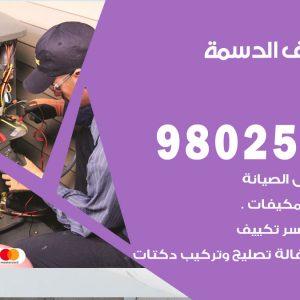 رقم متخصص تكييف الدسمة / 98025055 /  رقم هاتف فني تكييف مركزي