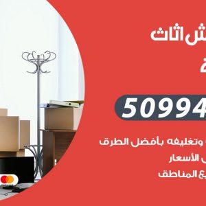 شركة نقل عفش الدسمة / 50994991 / نقل عفش أثاث بالكويت