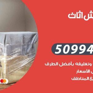 شركة نقل عفش الدعية / 50994991 / نقل عفش أثاث بالكويت