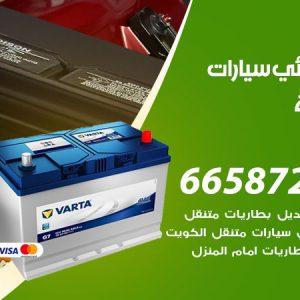 رقم كهربائي سيارات الدعية / 66587222 / خدمة تصليح كهرباء سيارات أمام المنزل