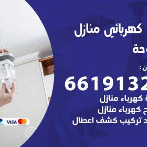 رقم كهربائي الدوحة / 66191325 / فني كهربائي منازل 24 ساعة