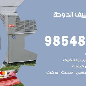 خدمة صيانة تكييف الدوحة