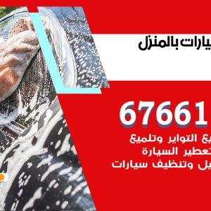 رقم غسيل سيارات الدوحة / 67661662 / غسيل وتنظيف سيارات متنقل أمام المنزل