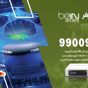 رسيفر بي ان سبورت الدوحة / 99009693  / تركيب رسيفر bein sport