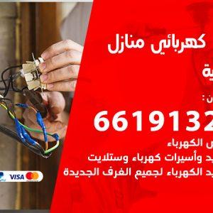 رقم كهربائي الرابية / 66191325 / فني كهربائي منازل 24 ساعة