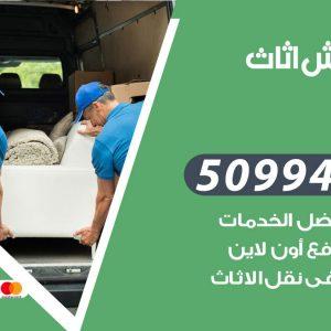 شركة نقل عفش الرابية / 50994991 / نقل عفش أثاث بالكويت