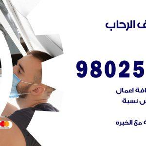 رقم متخصص تكييف الرحاب / 98025055 /  رقم هاتف فني تكييف مركزي