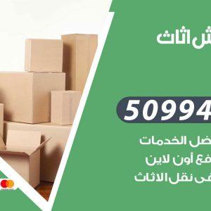 شركة نقل عفش الرحاب / 50994991 / نقل عفش أثاث بالكويت