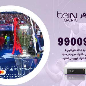 رسيفر بي ان سبورت الرحاب / 99009693  / تركيب رسيفر bein sport