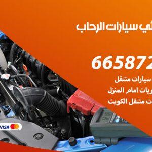 رقم كهربائي سيارات الرحاب / 66587222 / خدمة تصليح كهرباء سيارات أمام المنزل