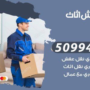 شركة نقل عفش الرقة / 50994991 / نقل عفش أثاث بالكويت