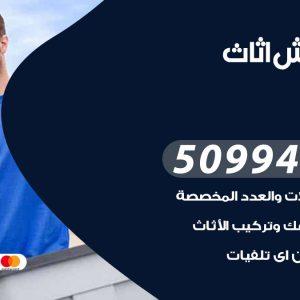 شركة نقل عفش الرقعي / 50994991 / نقل عفش أثاث بالكويت