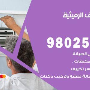 رقم متخصص تكييف الرميثية / 98025055 /  رقم هاتف فني تكييف مركزي
