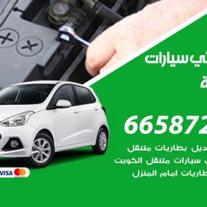 رقم كهربائي سيارات الرميثية / 66587222 / خدمة تصليح كهرباء سيارات أمام المنزل