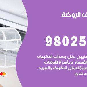 رقم متخصص تكييف الروضة / 98025055 /  رقم هاتف فني تكييف مركزي