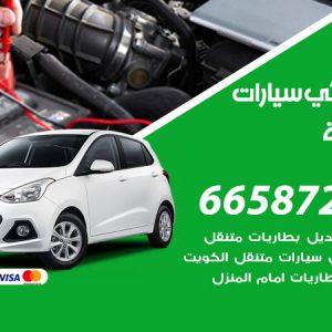 رقم كهربائي سيارات الروضة / 66587222 / خدمة تصليح كهرباء سيارات أمام المنزل
