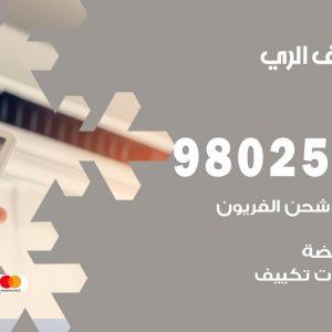 رقم متخصص تكييف الري / 98025055 /  رقم هاتف فني تكييف مركزي