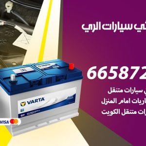رقم كهربائي سيارات الري / 66587222 / خدمة تصليح كهرباء سيارات أمام المنزل