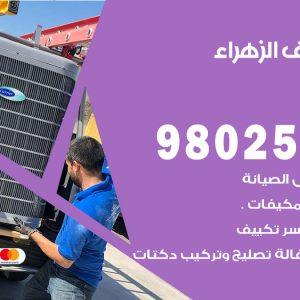 رقم متخصص تكييف الزهراء / 98025055 /  رقم هاتف فني تكييف مركزي