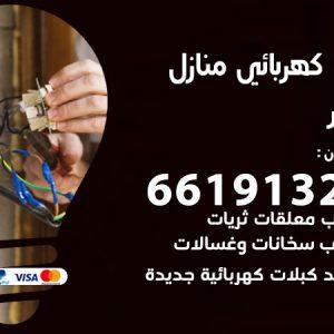 رقم كهربائي الزور / 66191325 / فني كهربائي منازل 24 ساعة