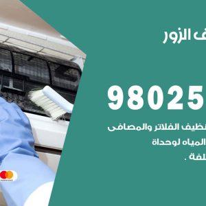 رقم متخصص تكييف الزور / 98025055 /  رقم هاتف فني تكييف مركزي