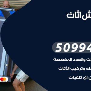 شركة نقل عفش الزور / 50994991 / نقل عفش أثاث بالكويت